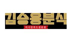 김승용분식 바로가기